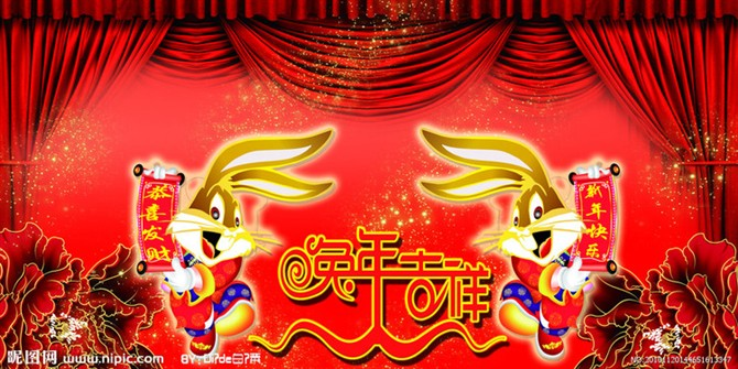 恭祝博友学友春节快乐 - 松间明月 - 松间明月的博客