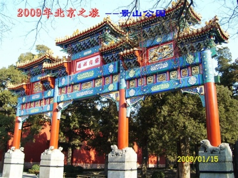 【人在旅途】2009年北京之旅--心情游记(三) - 空谷幽兰 - 空谷幽兰