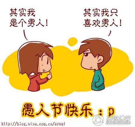 小步的漫画日记之373回-愚人节快乐! - 小步的漫画日记 - 小步的漫画日记