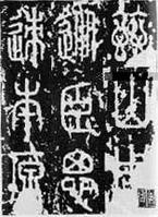 籀文(zhouwen,籀文的代表为今存的石鼓文,以周宣文时的太史籀所书而得名。石刻之祖) - zyltsz196947 - zyltsz196947的博客
