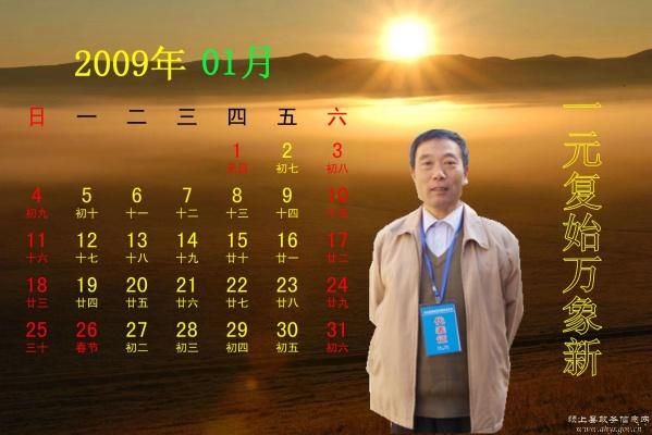 走过2008 - 饮水思源 -