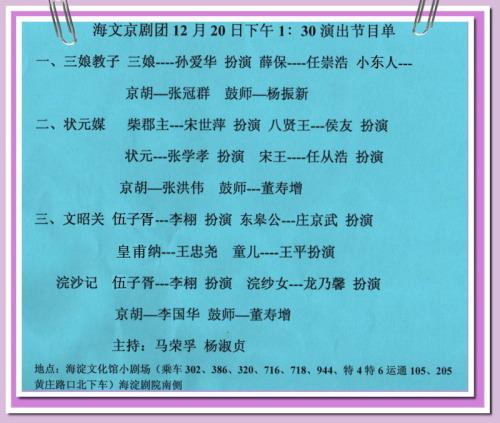和韵社成员演出信息-《文昭关》《浣纱记》 - 和合为美 韵味永昌 - 和韵京剧社 的博客