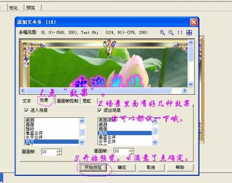 用U5制作动画文字 - 理睬 - .