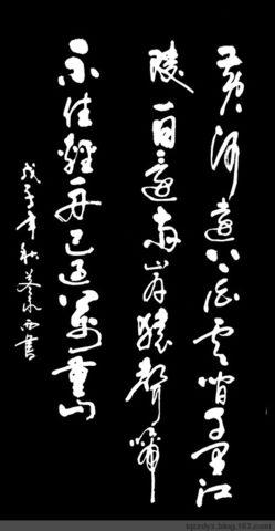 08书法73 - 董永西 - 宗山墨人的博客
