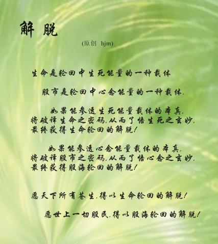 [原]   解脱  - 黄靖媚 - hjm .