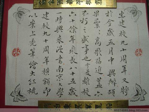 《佘雪曼致南大校长曲钦岳信扎》 - 無爲齋閑話 - 無爲齋閑話