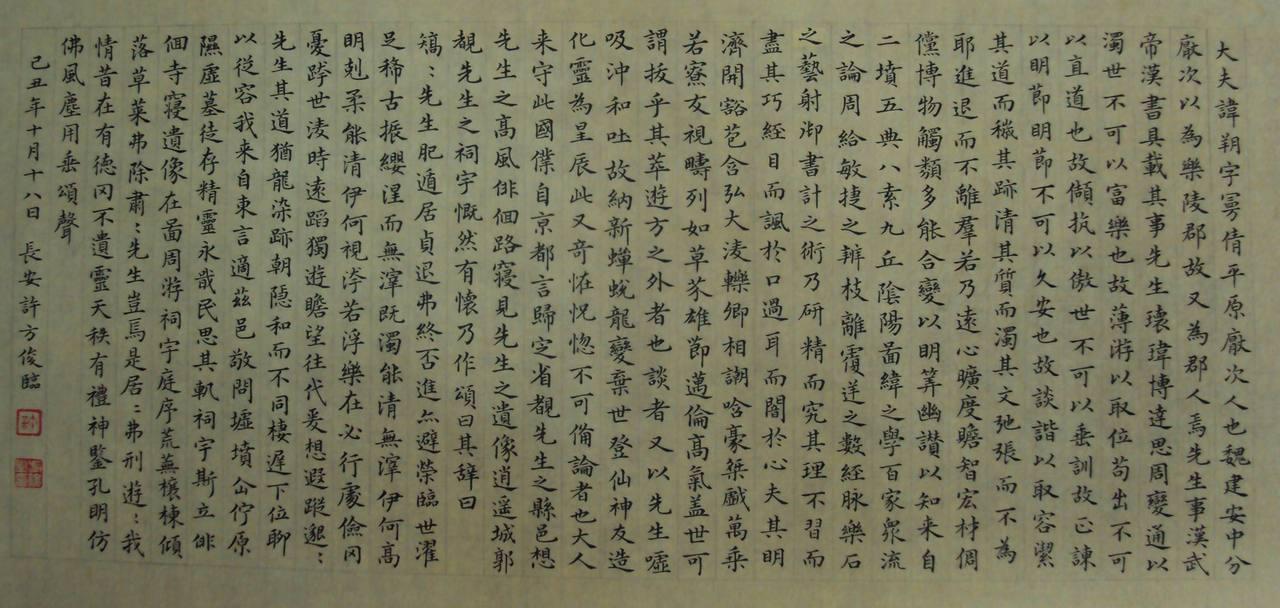 2009年12月8日 - 许方俊书法 - xufangjun666的博客