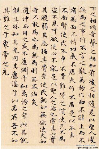 【收藏.书法】元.赵孟頫书法《道德经》 - 曹戈签名 - 曹戈签名快车