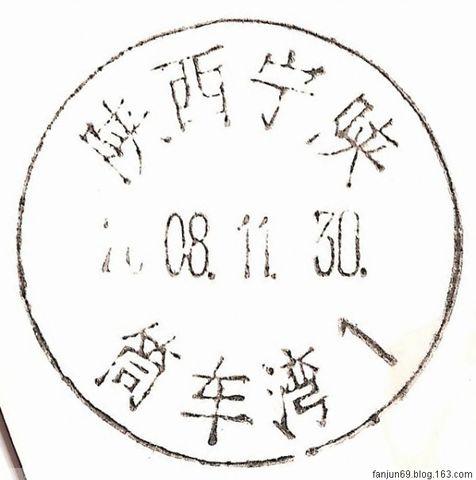 陕南筒车湾 - 古城钟声 - 戳来戳往^_^古城钟声的集邮博客
