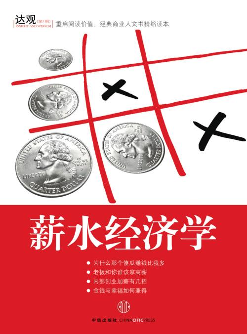 薪水经济学 - 恒明 - 恒明经管书