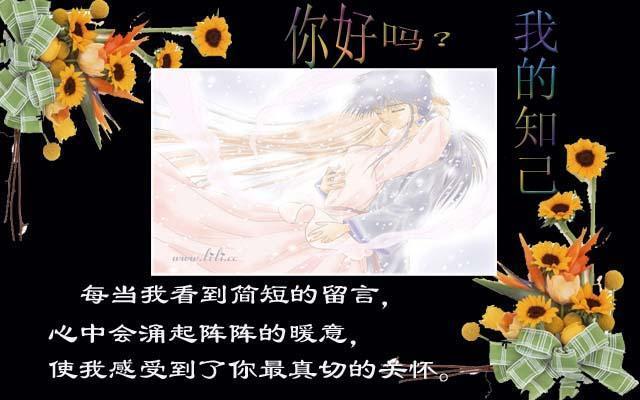 我的知己,你好吗 - qiaoailong2009 - 嗳伱①辈孓