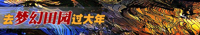 西行之约——去梦幻田园过大年 - 行吟 - XingyinVision