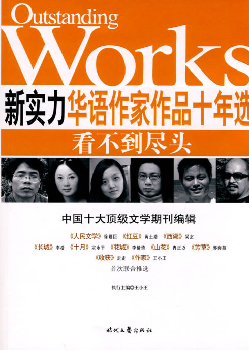 《新实力华语作家作品十年选》四卷出版!!