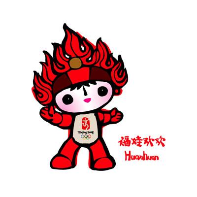 图文-2008奥运吉祥物正式揭晓福娃欢欢亮相