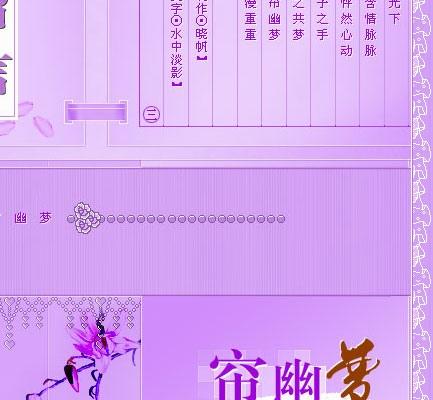 背景音乐:古筝曲《一帘幽梦》   [music]3916960165|1|http&
