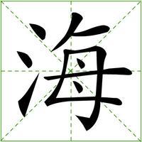公孙弘 的祖籍 - 喜上眉梢 - 喜上眉梢的博客=东夷文化+古薛文化 研究