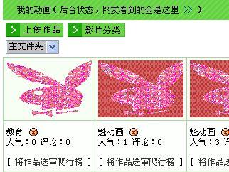 引用 教你制作动画 - 冰心玉倩 - .