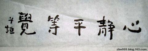 斗垣书法:心静平等觉 - 斗垣 - 斗垣的博客
