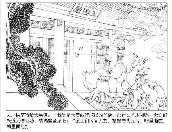 河北美版西游记连环画之十八 【除三怪】 - 丁午 - 漫话西游
