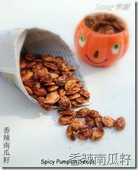 香辣南瓜籽