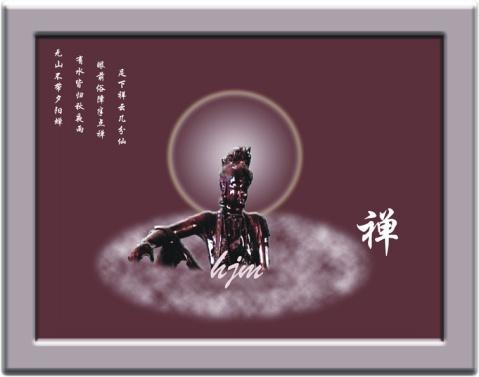 [原]    禅 - 黄靖媚 - hjm .