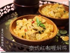泰式红咖喱焖鸡