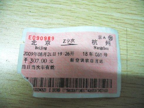 北京欢迎你(下) - 风雨孙策 - 风雨孙策博客
