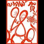 2008汉王杯金画奖新春年画主题创作插画大赛  - 蚁鳞 - = =...