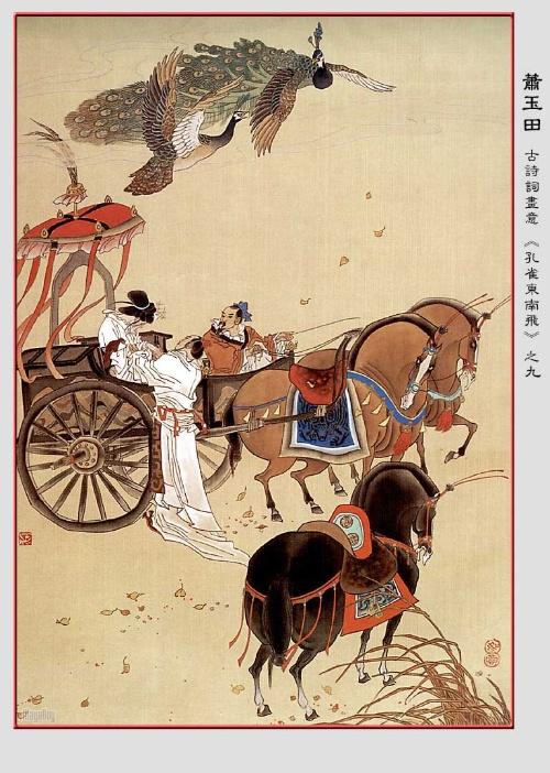 【转载】孔雀东南飞—(古诗词欣赏) - 一诺居士 - 一诺居士的博客