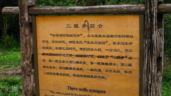 茶马古道 - moon - 采菊东篱下 悠然见南山