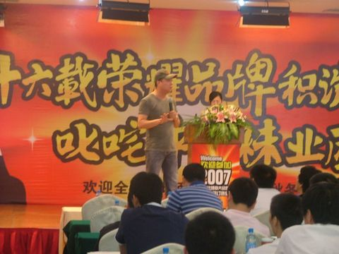 苗大侠:出席2007年度振汉袜业全国代理商大会,并做主题演讲 -
