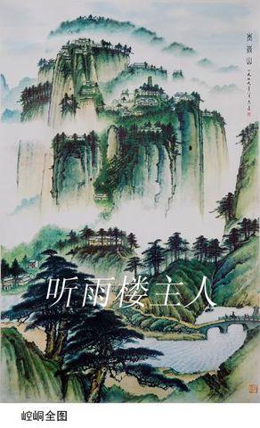〖原〗郭志远先生与崆峒山(图) - 听雨楼主人 - 郭万仕·骏马秋风