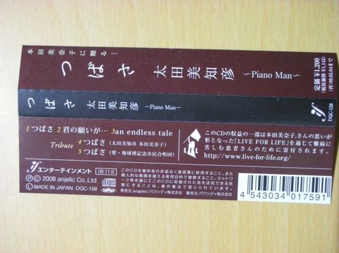 太田美知彦-つばさ[2008/11/06][CD介绍/歌词翻译/下载分流/BK] - saya - an Endless Tale