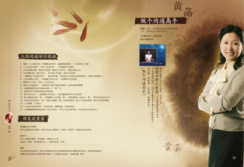 黄菡:做个沟通高手 - 万家灯火 - 江苏城市频道《万家灯火》栏目官方博客