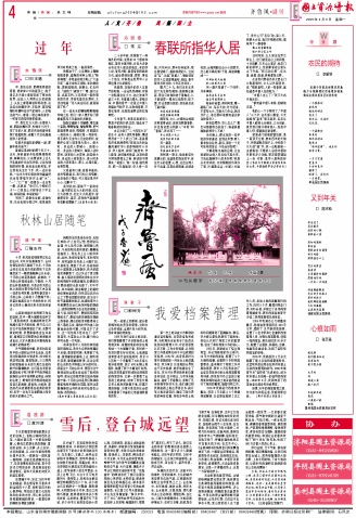 齐鲁风20090209发稿 - qilufeng2004 - qilufeng2004的博客