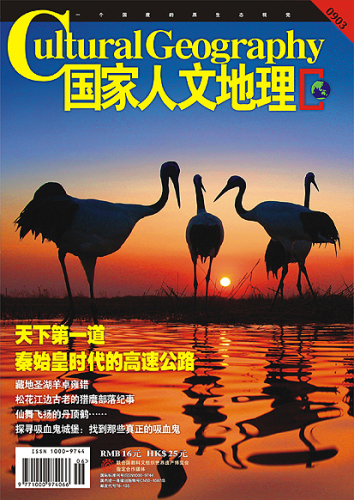 《国家人文地理》2009年3月号 - 国家人文地理 - 《国家人文地理》官方博客