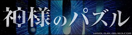 【日影】《神之谜》-冷艳美少女手把手教你制造宇宙 - SOLO - Solos Space