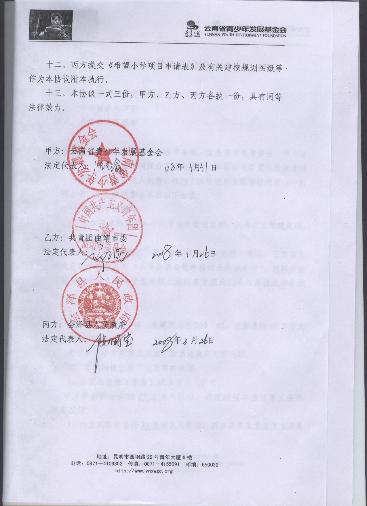 建校三方协议_mingqianbailu - 明前白露 - mingqianbailu的博客