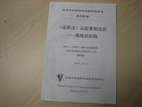 曹凤岐:风雨两法起草路 - 曹凤岐 - 曹凤岐的博客