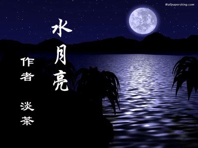 【引用】水月亮 - zsy1971722 - 松间明月