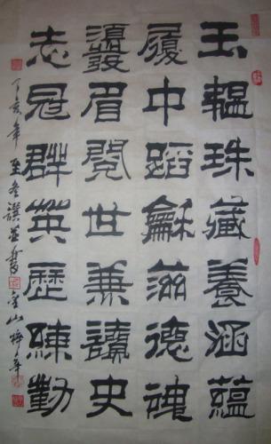 我真想前往高唐这个中国书画艺术之乡游览一番
