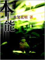 长篇小说《本能》(第213章) - 水复花明 - 水复花明