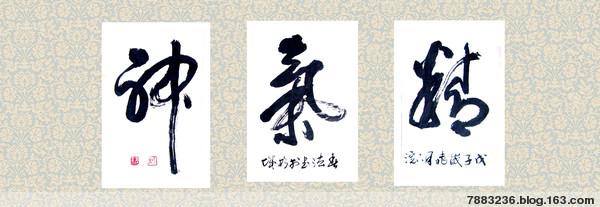 翰 墨 情(二) - 苦竹山人 - 苦 竹 艺 苑
