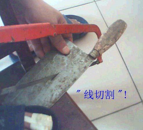 【转载】怎么把菜刀变成华丽的军刀[29P] - 愁难忍 - 愁难忍/丑男人---博客
