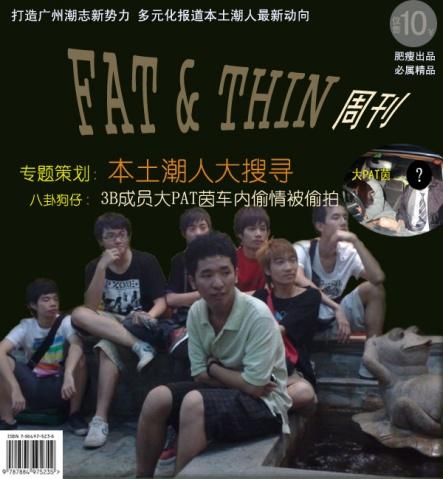 肥瘦周刊创刊号预告图 - COCO YEUNG - COCO YEUNG的小站