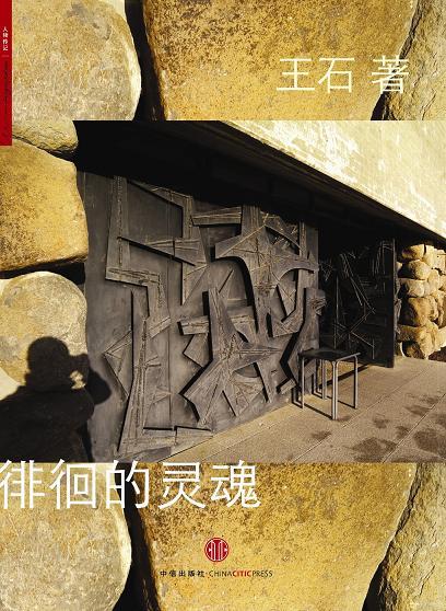 华夏时报112期书评:王石:徘徊的灵魂 - 任孟山 - 任孟山
