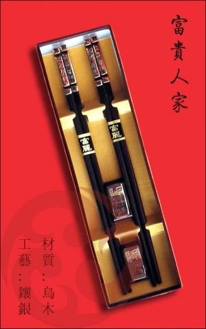 am的日记:《筷子史话》 - am的博克 - am的博克