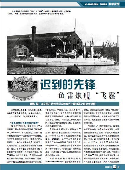 清末海军舰船系列文章开始连载 - 陈悦 - 陈悦的博客