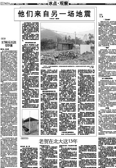 《中国青年报》今天的评论:老贺在北大这13年 - 贺卫方 - 贺卫方的博客
