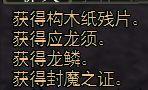 特4入手! - 世界樹の葉 - 双 叶 银 座
